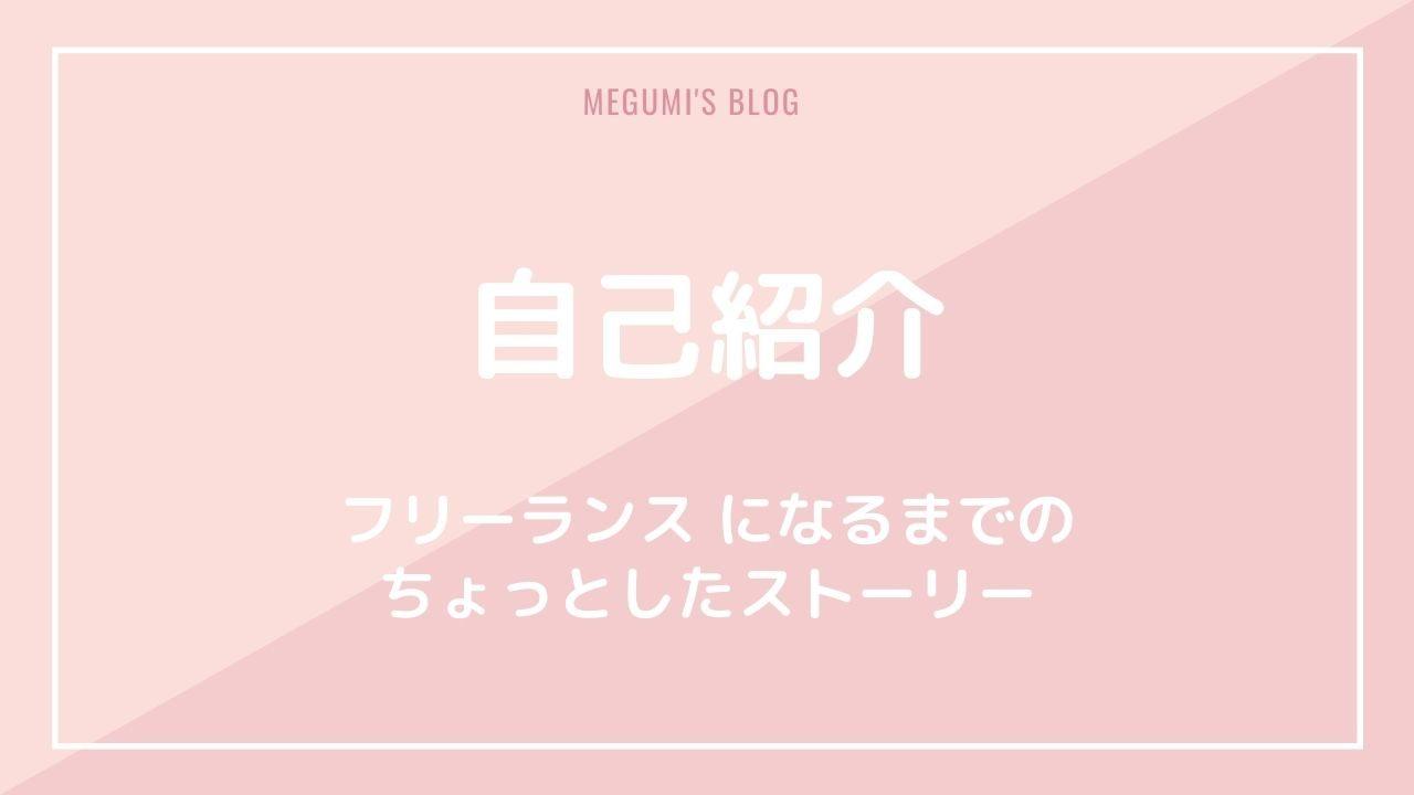 MEGUMIの自己紹介
