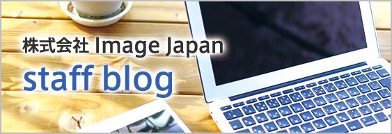 株式会社Image Japan staff blog
