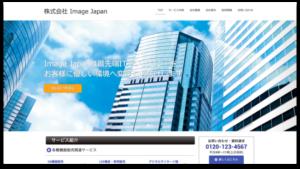 架空コーポレートサイト画像